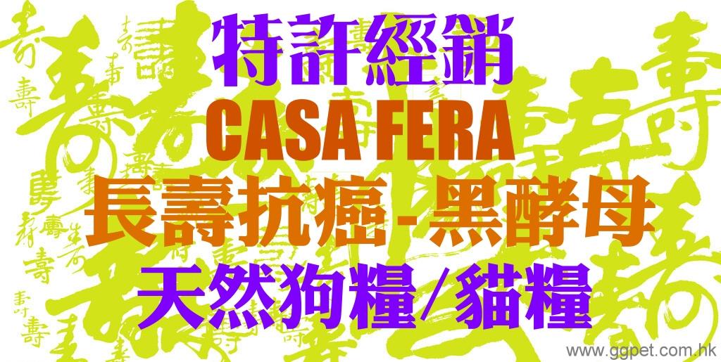 荷蘭CASA FERA 天然糧之香港特許經銷商,原裝正貨,信心保證